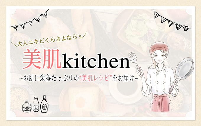 美肌Kitchen