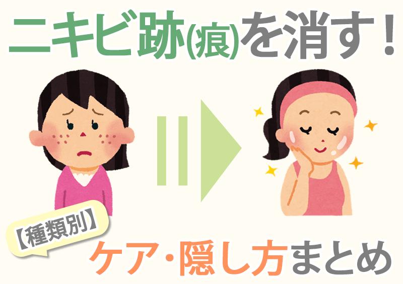 nikibi-ato-6-1