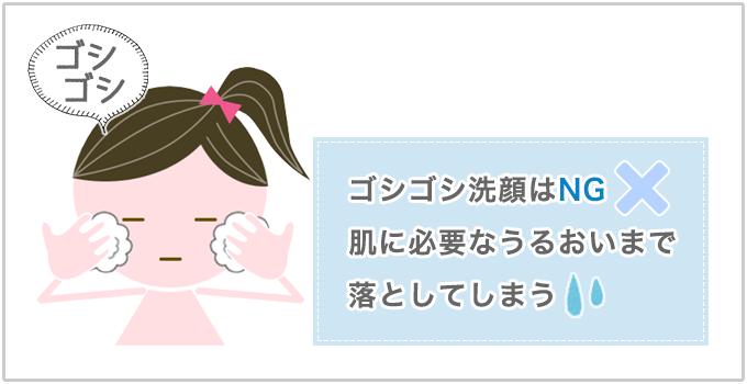 肌に悪い洗顔