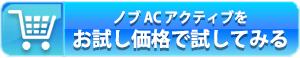 ノブACアクティブ公式サイトで今すぐ購入する