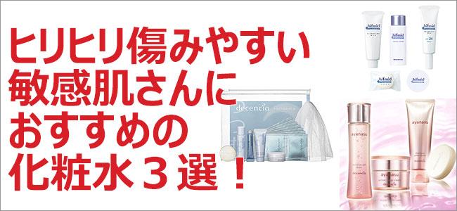 ヒリヒリ傷みやすい敏感肌さんのおすすめの化粧水3選!【ぷるぷるの潤い肌に変化させる】