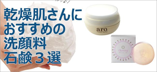 乾燥肌さんにおすすめの洗顔料・石鹸3選【乾燥肌撲滅キャンペーン】