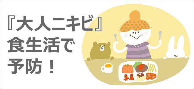 『大人ニキビ』食生活で予防!