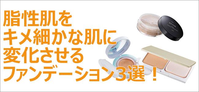 テカってベタつく脂性肌オイリー肌をキメ細かな肌に変化させるファンデーション3選!