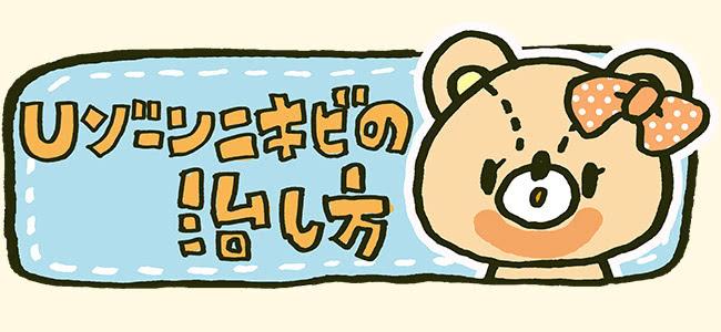 フェイスライン(Uゾーン)ニキビの治し方・ケア【繰り返しできるニキビを撃退!】