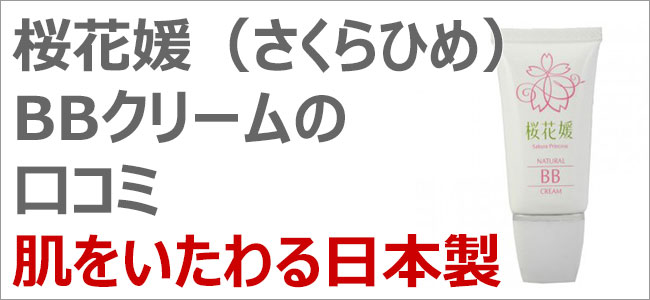 桜花媛(さくらひめ)BBクリームの口コミ【日本製】