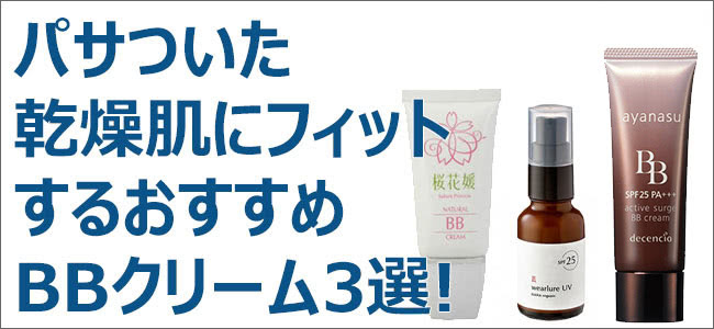 パサついた乾燥肌にフィットするおすすめBBクリーム3選!