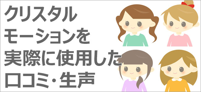 クリスタルモーションの口コミ『胸・デコルテニキビ専用』