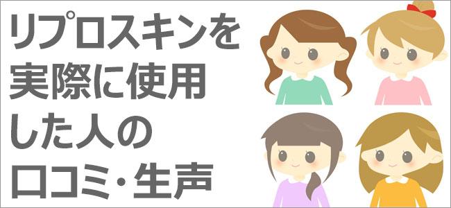 リプロスキンの口コミ【ニキビ跡に効く?】