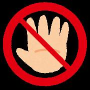 手で触るNG