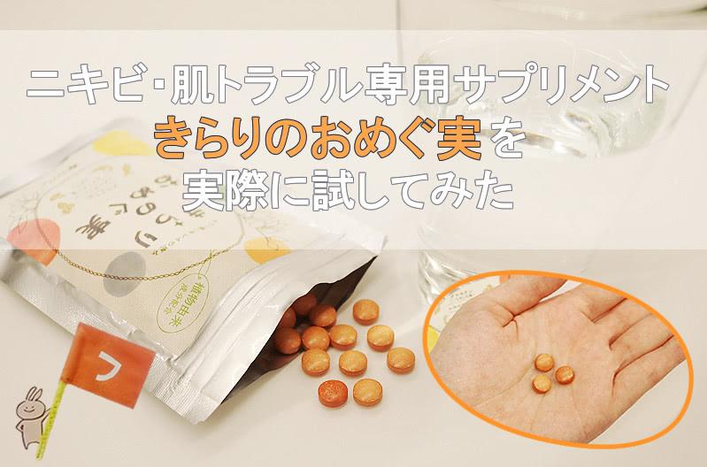 kirari-no-omegumi-10