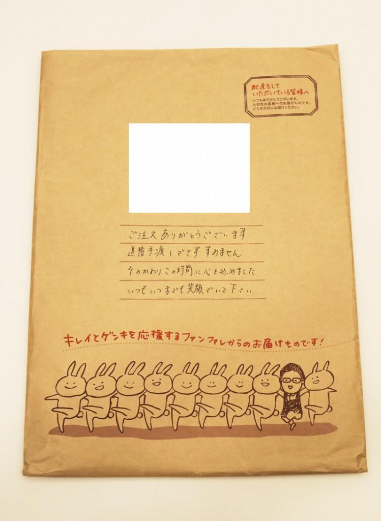 kirari-no-omegumi