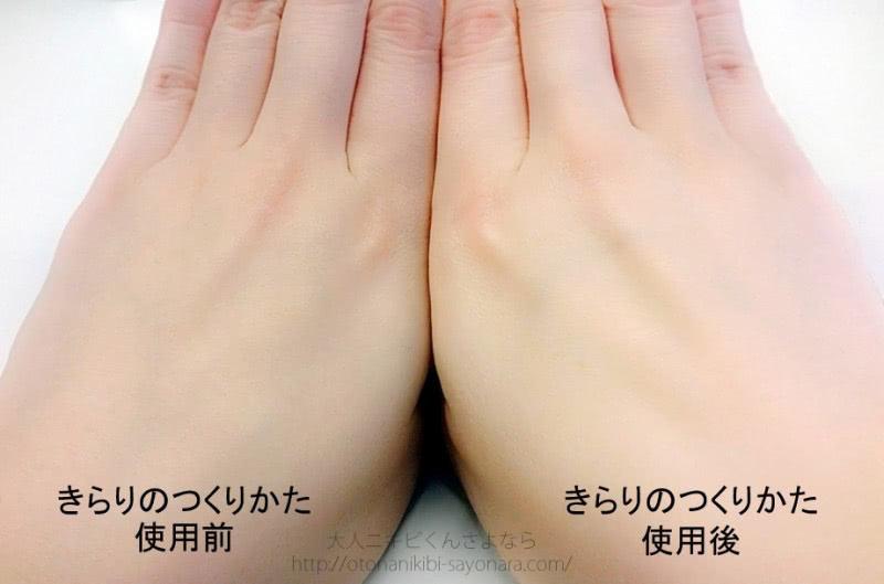 kirari-no-tsukurikata-before-after