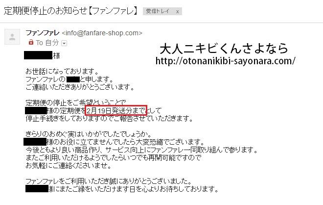 nikibi-mail
