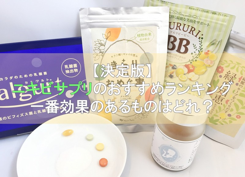 nikibi-supple-ranking