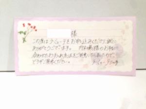 ラミューテ 手紙
