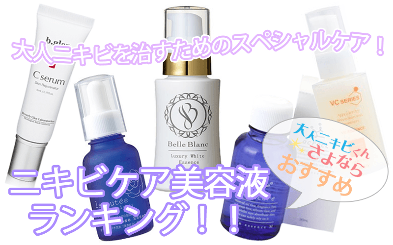 nikibi-ranking-serum (1)