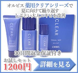 オルビス薬用クリアシリーズ