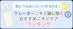 凸凹ニキビ跡・クレーターニキビ跡に効くおすすめ化粧水・化粧品ランキングTOP5!