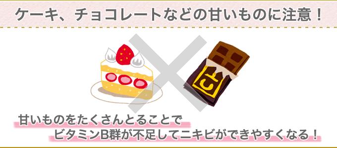 ケーキ、チョコレートなどの甘いものに注意
