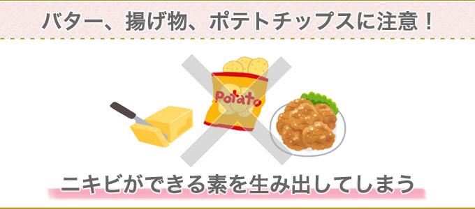 バター、揚げ物、ポテトチップスに注意
