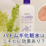 ハトムギ化粧水はニキビに効果あり?
