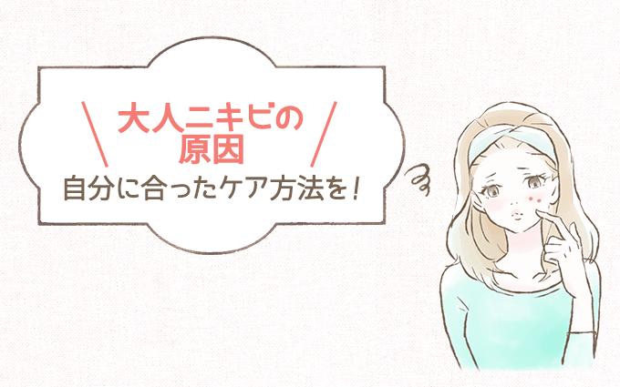 大人ニキビの原因~自分にあったケア方法を!~
