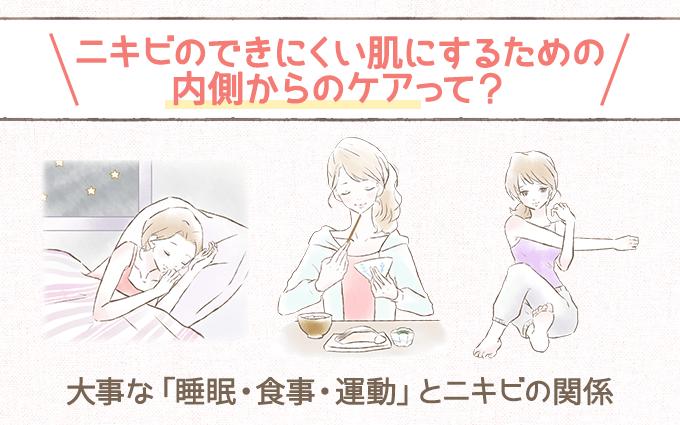 ニキビ予防のための内側からのケア 睡眠・食事・運動とニキビの関係