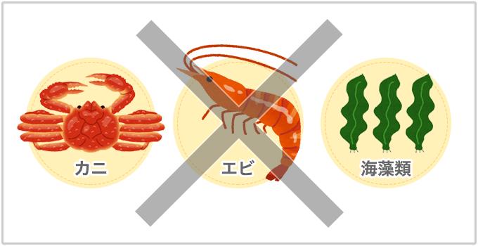 肌に悪い食べ物 甲殻類