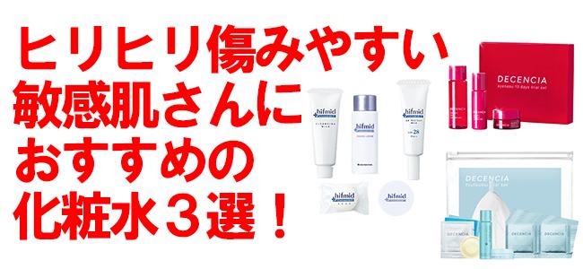 敏感肌におすすめの化粧水3選 ファーストビュー