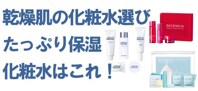 乾燥肌におすすめの化粧水3選 ファーストビュー