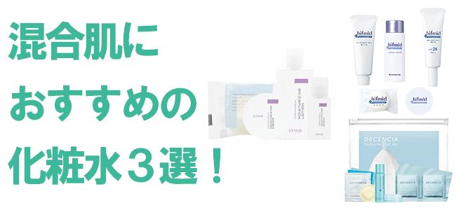 混合肌におすすめの化粧水3選 ファーストビュー