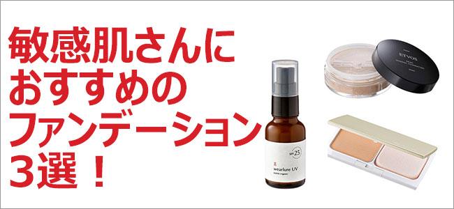 ひりひり敏感肌をうるうるに変化させるファンデーション3選!