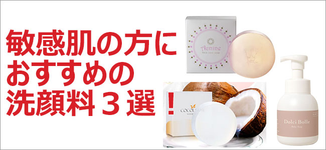 敏感肌の方におすすめの洗顔料3選!【肌に優しく洗いあげる】