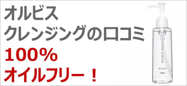 オルビスクレンジングの口コミ【100%オイルカット!】