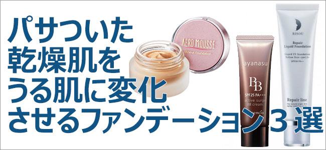 パサついた乾燥肌をうる肌に変化させるファンデーション3選!