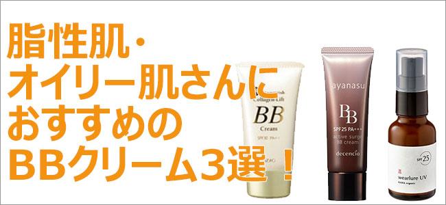 テカった脂性肌・オイリー肌に最適なBBクリーム3選!