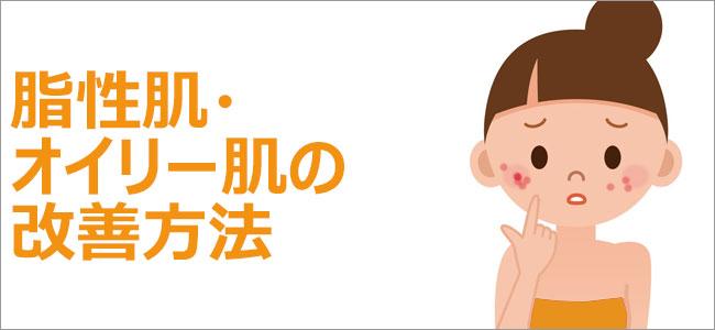 脂性肌・オイリー肌の改善方法