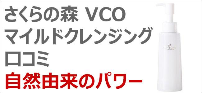 さくらの森 VCO マイルドクレンジングの口コミ
