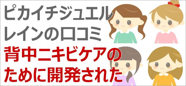 ピカイチジュエルレインの口コミ【背中ニキビケア専用】