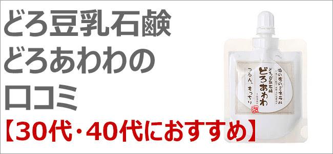 どろ豆乳石鹸 どろあわわの口コミ【30代・40代におすすめ】