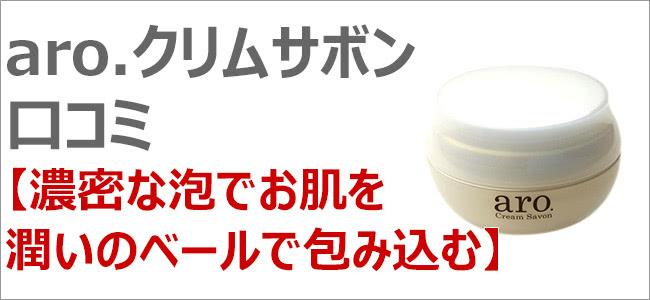 aro.クリムサボンの口コミ【壇蜜さん推薦】