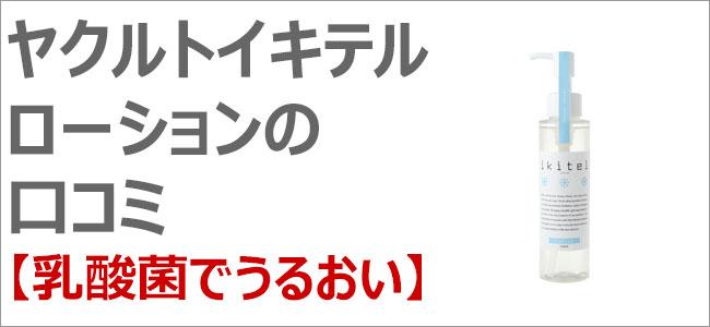 ヤクルト イキテルローションの口コミ【乳酸菌でうるおいを】