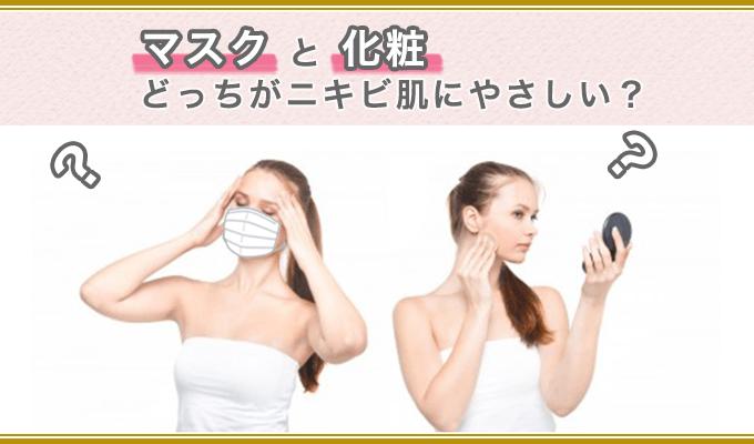 マスクと化粧どっちが肌にやさしいか