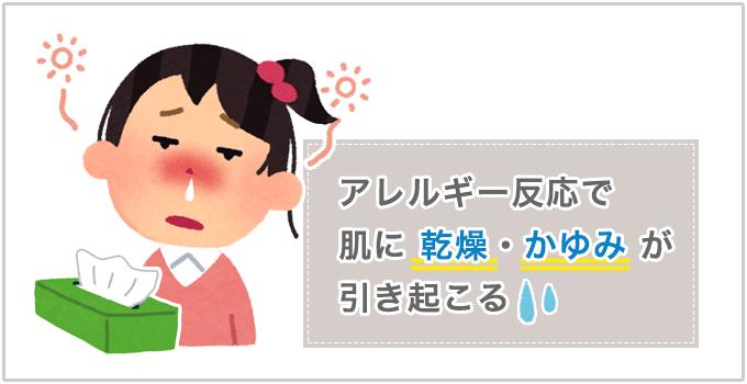 アレルギー反応の肌への影響