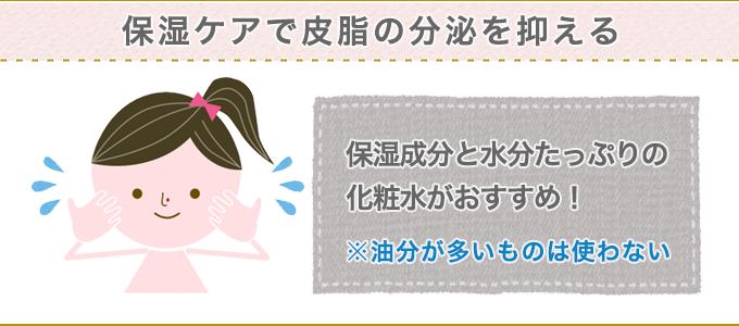 保湿で皮脂を抑える