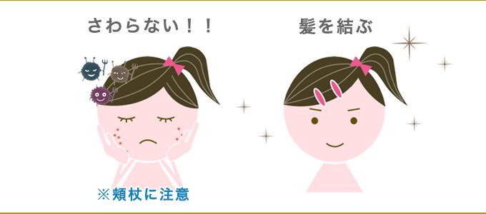 ほほニキビの治し方:頬に刺激を与えない