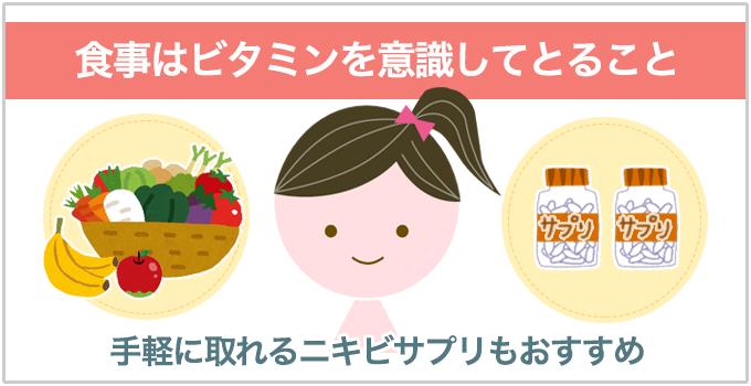 フェイスラインニキビ対策:ビタミン類をとる