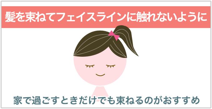 フェイスラインニキビ対策:髪は結ぶ