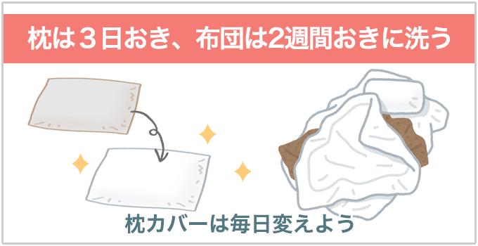 フェイスラインニキビ対策:寝具を清潔に保つ